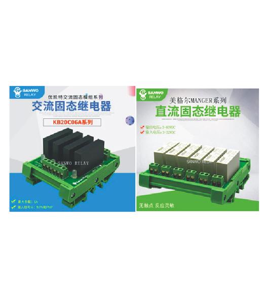 固態繼電器模組系列