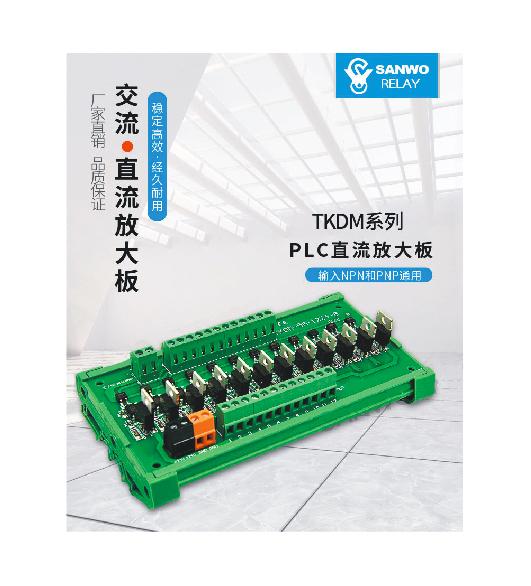 PLC放大器端子系列